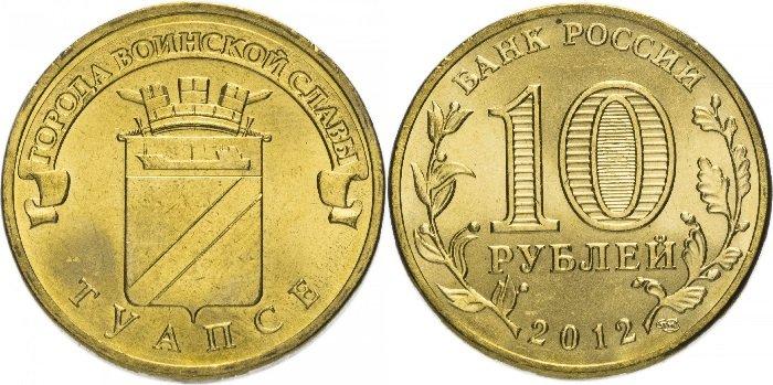 10 рублей «Туапсе»