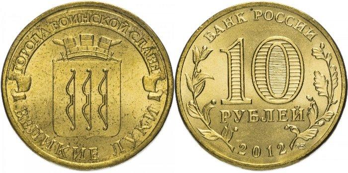 10 рублей «Великие Луки»