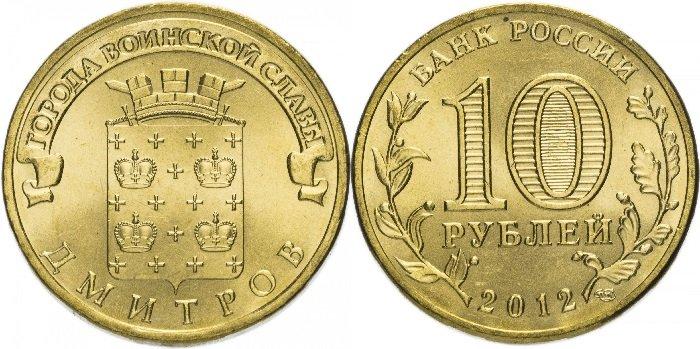 10 рублей «Дмитров»