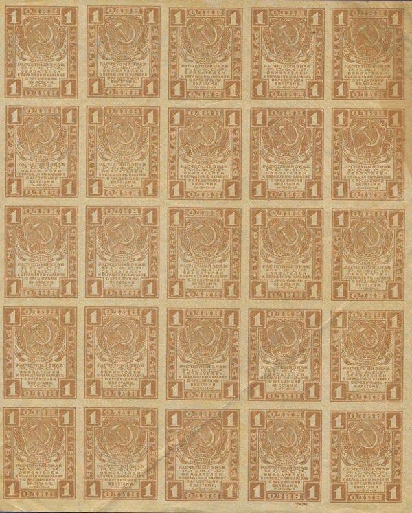 Лист совзнаков. 1919 год