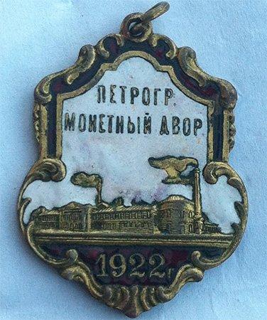 Жетон Петроградского монетного двора. 1922 год. Выпущен в честь восстановления монетного производства