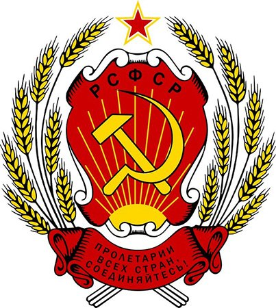 Герб РСФСР образца 1920 года