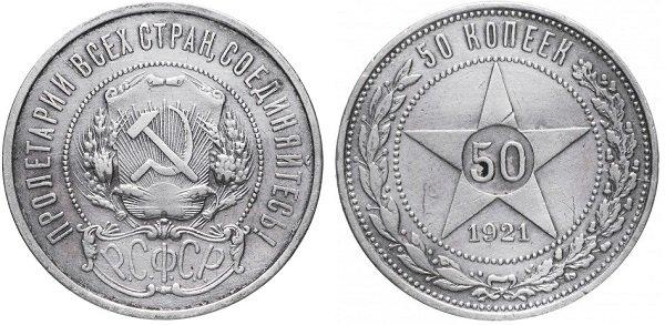 50 копеек. 1921 год. А.Г. Серебро 900 пробы, 10 г