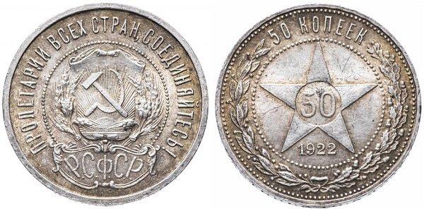 50 копеек. 1922 год. А.Г. Серебро 900 пробы, 10 г