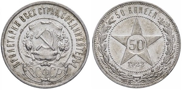 50 копеек. 1922 год. П.Л. Серебро 900 пробы, 10 г