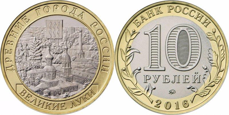 10 рублей 2016 года «Великие Луки»