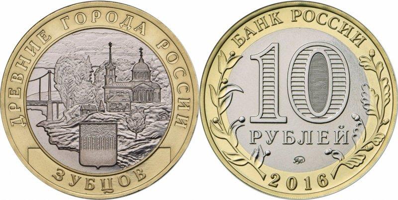 10 рублей 2016 года «Зубцов»