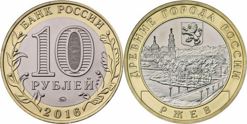 10 рублей 2016 года «Ржев»