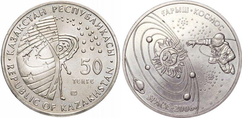 Первая монета Казахстана серии «Космос»