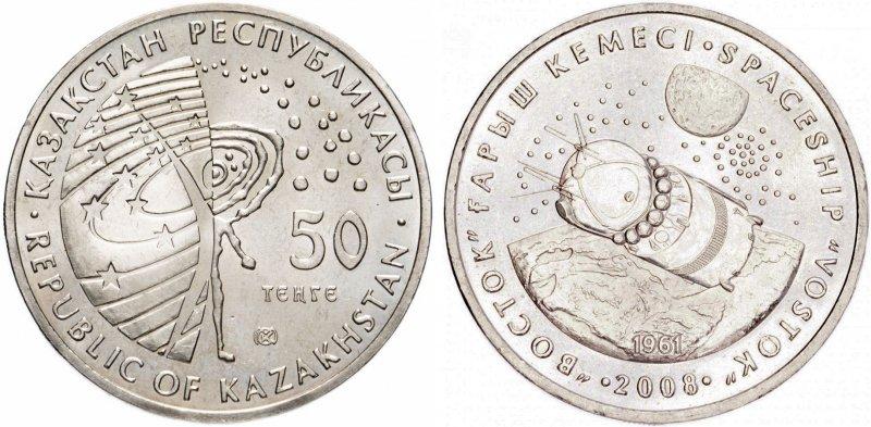 """50 тенге 2008 года «Космический корабль """"Восток""""»"""