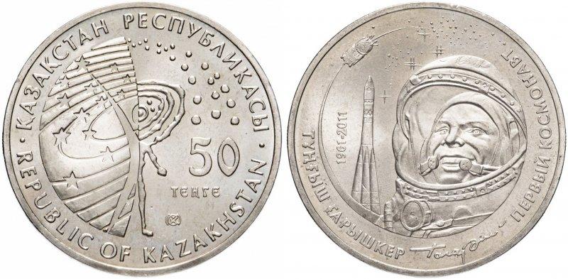 50 тенге 2011 года «Первый космонавт»