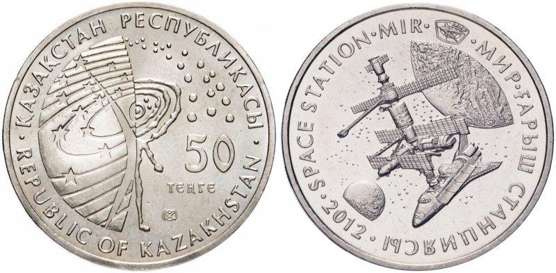 """50 тенге 2012 года «Космическая станция """"Мир""""»"""