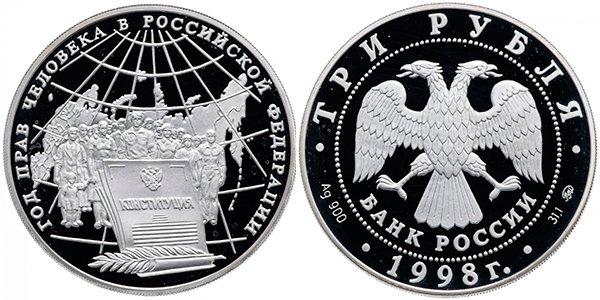 3 рубля «Год прав человека в Российской Федерации», 1998 год