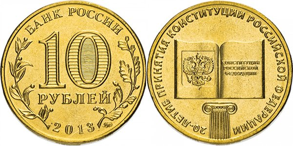10 рублей «20-летие принятия Конституции Российской Федерации», 2013 год