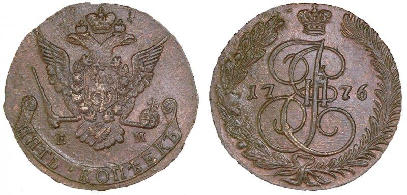 Рис. 2. Екатерина Вторая. 5 копеек 1776 года, ЕМ. Медь, 52.32 гр. Орёл нового (второго) типа с более тонкими крыльями чеканится с 1768 по 1778 годы.
