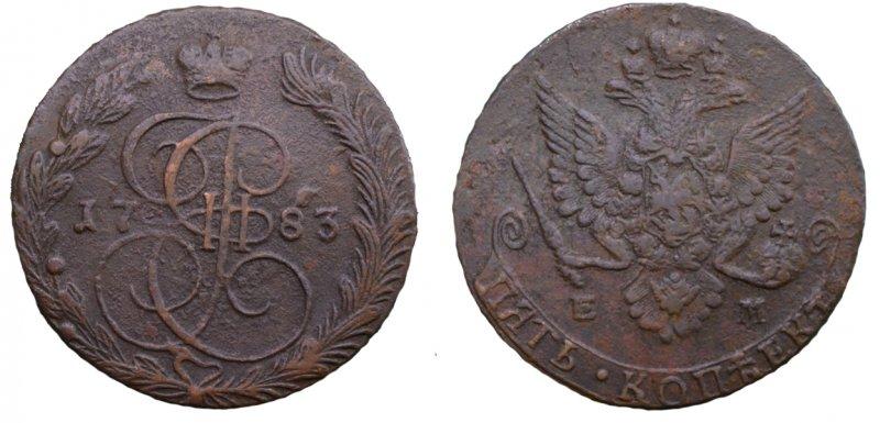 """Рис. 3. Екатерина Вторая. 5 копеек 1783 года, ЕМ. Медь. Орёл третьего типа с короткими """"толстыми"""" крыльями чеканится с 1778 по 1788 годы."""