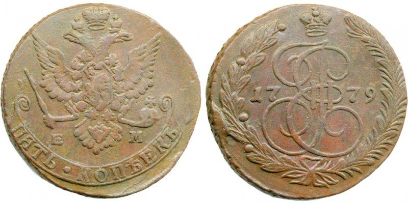 Рис. 6. Екатерина Вторая. 5 копеек 1779 ЕМ. Орел образца 1768 г.
