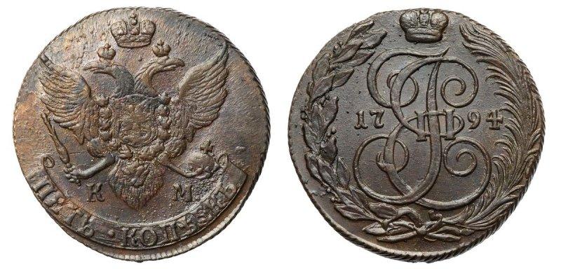 Рис. 7. Екатерина Вторая. 5 копеек 1794 КМ. Медь, 48,86 гр.