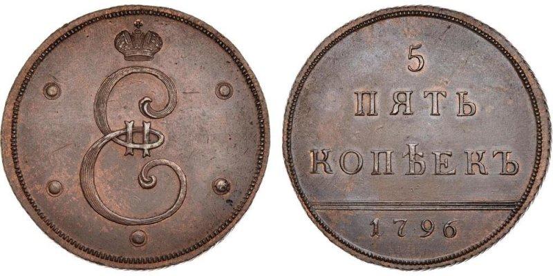 Рис. 9. Екатерина Вторая. Дизайн монеты 5 копеек образца 1796 года. Эти монеты так и остались проектом. Коллекционеры дали им название «Вензельные». Сейчас их можно купить для своей коллекции только в виде новодела.