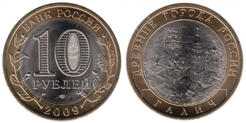 10 рублей 2009 года «Галич»
