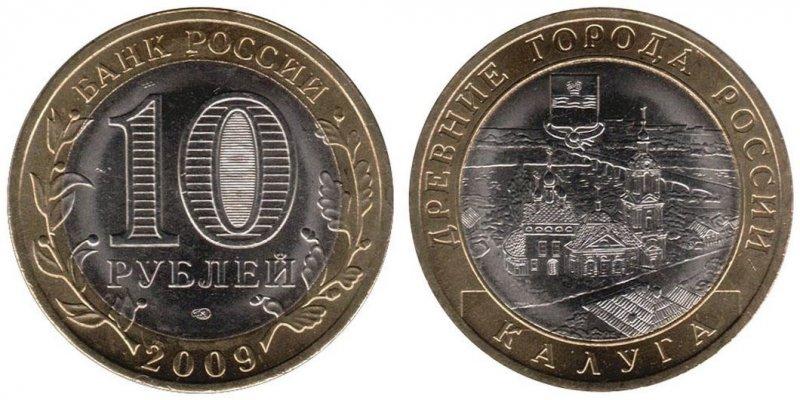 10 рублей 2009 года «Калуга»