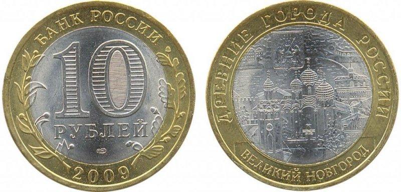 10 рублей 2009 года «Великий Новгород»