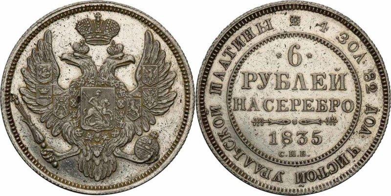 Платиновые 6 рублей 1835 года