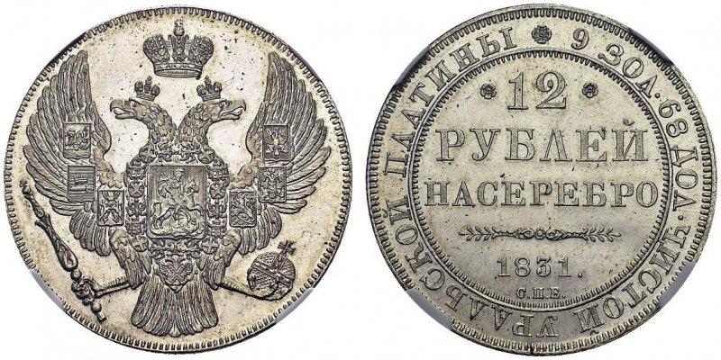 Платиновые 12 рублей 1831 года