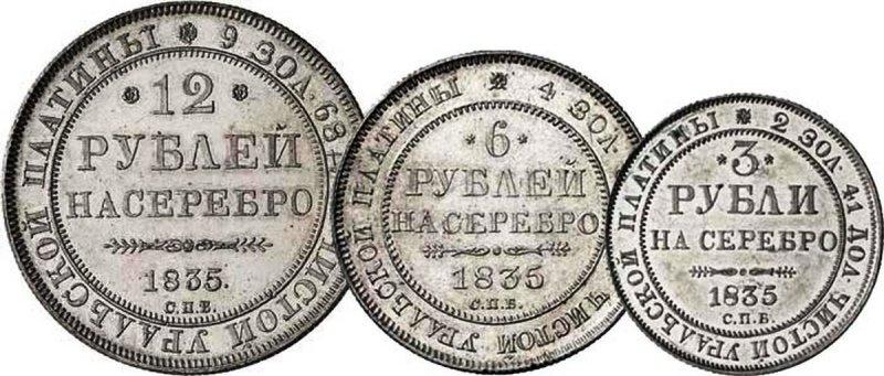 Платиновые монеты, ставшие историей