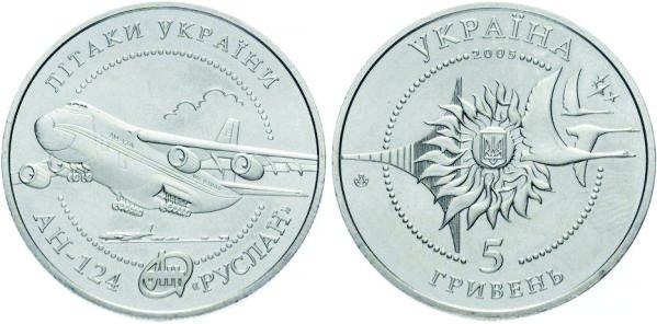 5 гривен, 2005 год, Украина. АН-124 «Руслан»