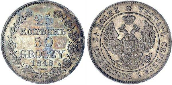 25 копеек / 50 грошей, Царство Польское, 1848 год