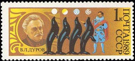 1 копейка «Цирк: дрессировщик В.Л. Дуров»