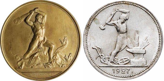 Геракл (медаль) и молотобоец (монета)