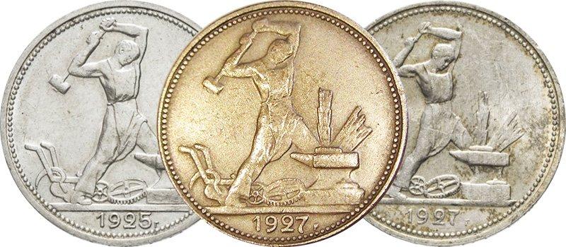 Монета 1925-го (слева) и 1927-го (справа) гг., а также подделка (в центре)