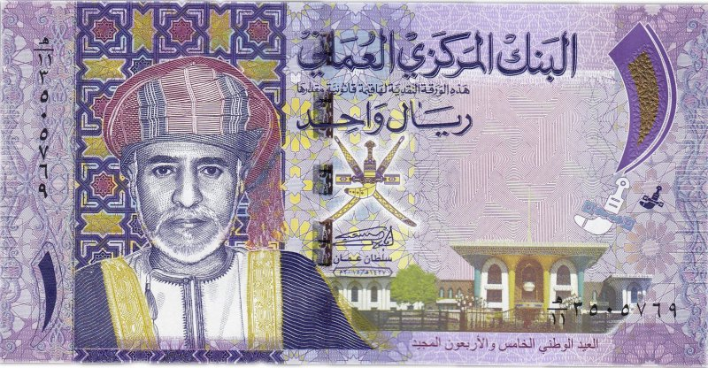 1 оманский риал (памятная банкнота)