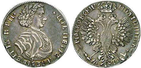Серебряная полуполтина Петра I