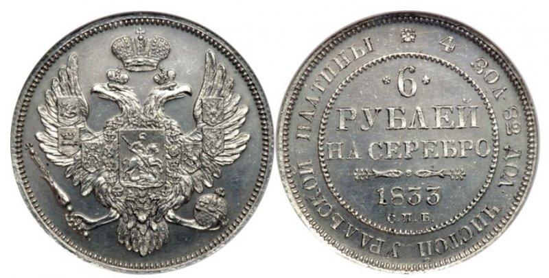 Платиновая монета 1833 года