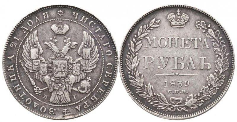 Серебряный рубль 1839 года