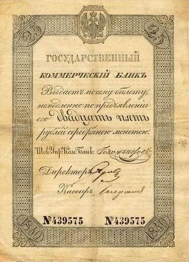 Депозитный билет 1840 года