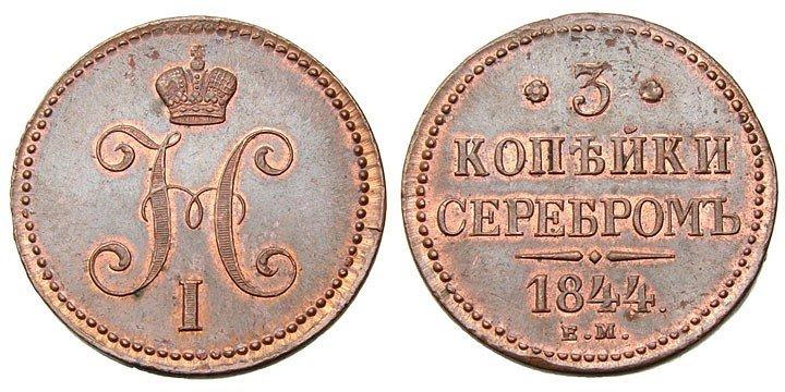 Медная монета достоинством 3 копейки 1844 года