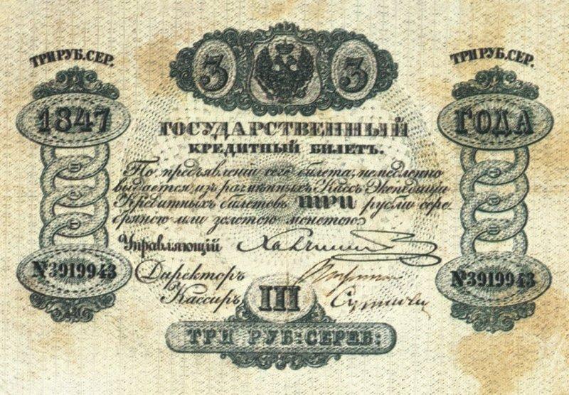 Кредитный билет 1847 года