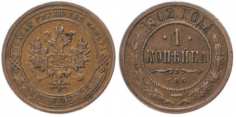 Копейка 1902 года