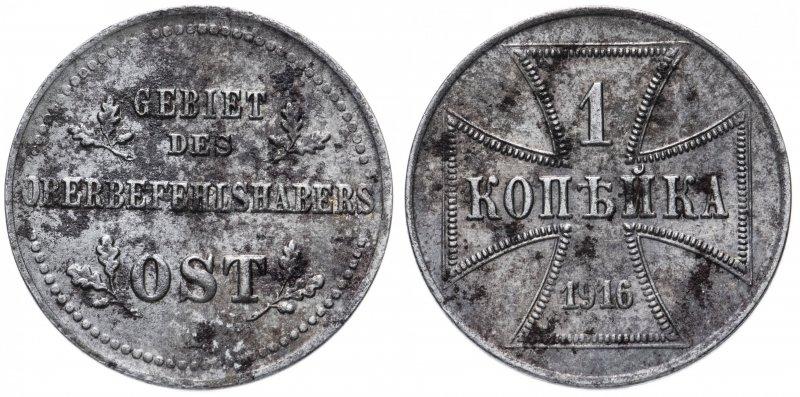 Оккупационная копейка 1916 года