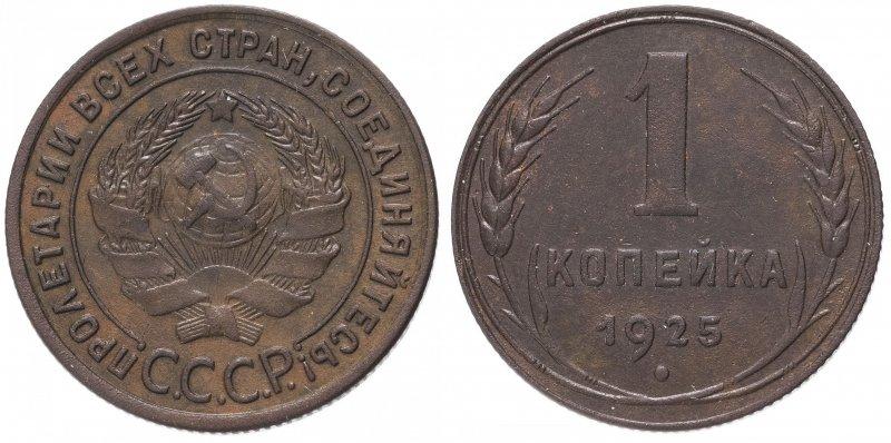 Копейка 1925 года