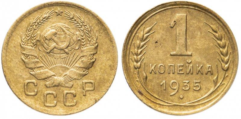 Копейка 1935 года