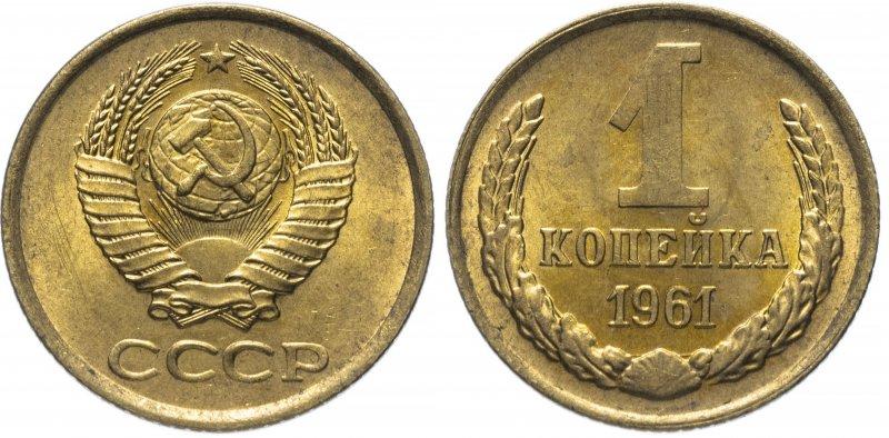 Копейка 1961 года