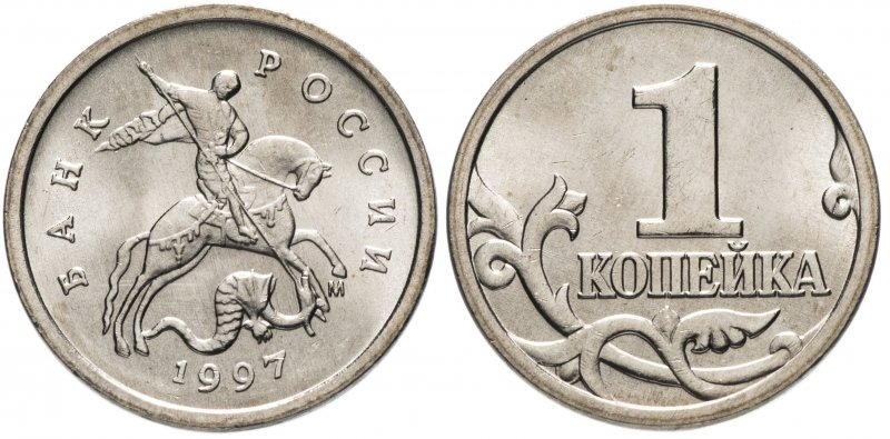 Копейка 1997 года