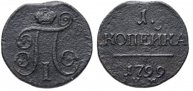 Копейка 1799 года