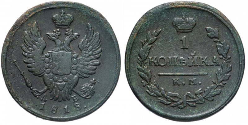 Копейка 1818 года