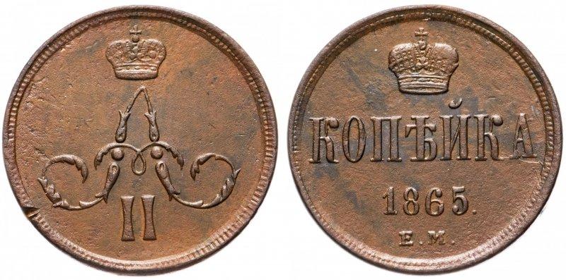 Копейка 1865 года